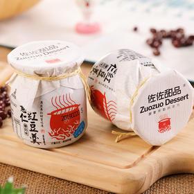 【红豆羹+薏仁红豆羹】小瓶易携 开盖即食 0色素0糖精0香精
