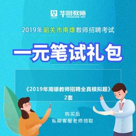【1元抢购】2019年韶关市南雄教师1元笔试礼包