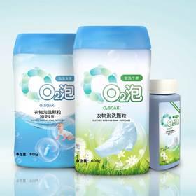 【O2泡衣物泡洗颗粒】衣物泡洗新技术 | 600g*2瓶 一泡就干净 通用装/母婴装/全能装