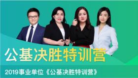 2019事业单位《公基决胜特训营》七期(5.23-6.22)