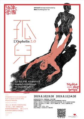 西溪喜戏|乌镇戏剧节五星推荐、重现家喻户晓「赵氏孤儿」《孤儿2.0》