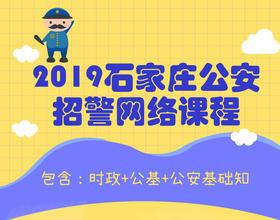 2019石家庄公安招警网络课