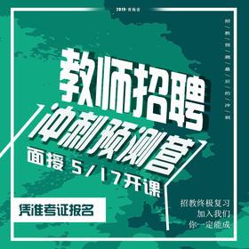 2019年青海省教师招聘冲刺预测营