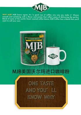 MJB美国沃尔玛进口咖啡粉1.36kg