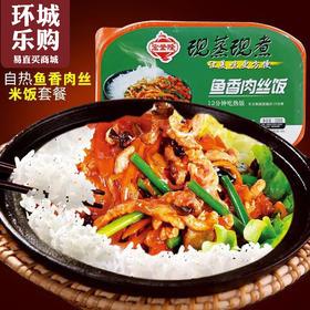 宏登隆鱼香肉丝饭