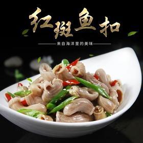[雪尔商行]红斑鱼扣鱼肚鱼脆肠,干锅、炒、烤鱼