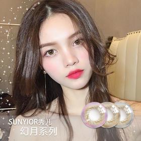 SUNYIOR秀儿 幻月系列(年抛型)