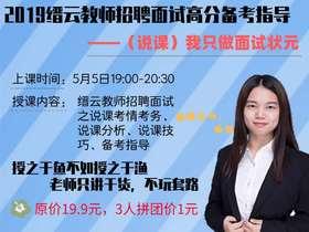 2019缙云教师招聘面试高分备考指导