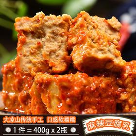【越西豆腐乳400gx2瓶】红方红油豆腐乳四川麻辣豆腐乳大凉山特产