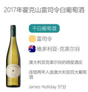 2017年霍克山雷司令白葡萄酒Mount Horrocks Reisling 2017