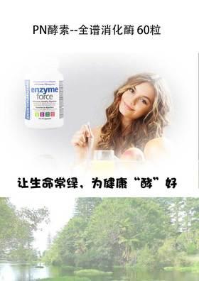 Enzyme-Force 大草原酵素胶囊 60粒
