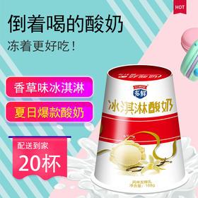 【内购】冰淇淋酸奶香草味168g*20杯