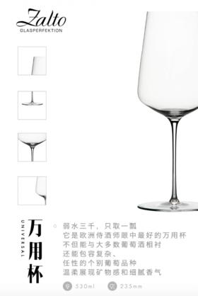 Zalto Denk.Art Universal 万用葡萄酒杯