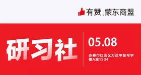 【蒙东商盟】新商家培训—从0-1做运营