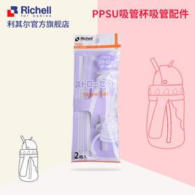 Richell利其尔 PPSU吸管杯配件吸管(两个装)只适用于ppsu企鹅杯