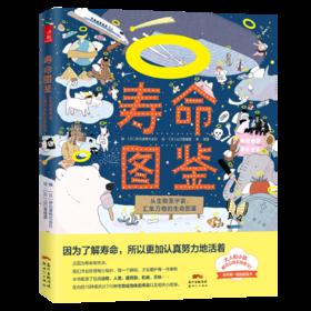 《寿命图鉴》  汇集万物的生命图鉴,有趣的儿童生命教育读本