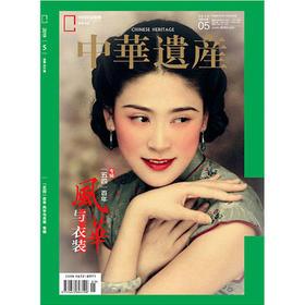 《中华遗产》201905 五四百年·风华与衣装