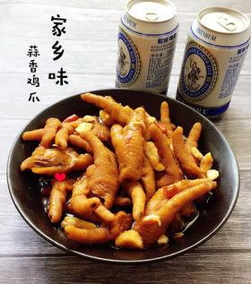 蒜香鸡爪800克(含汤汁)
