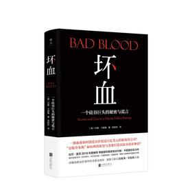 《坏血:一个硅谷巨头的秘密与谎言 约翰·卡雷鲁著》