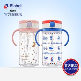 Richell利其尔儿童吸管水杯宝宝学饮吸管杯婴儿喝水杯带手柄320ml