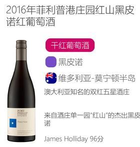 2016年菲利普港庄园红山黑皮诺红葡萄酒Port Phillip Estate Balnarring Pinot Noir 2016