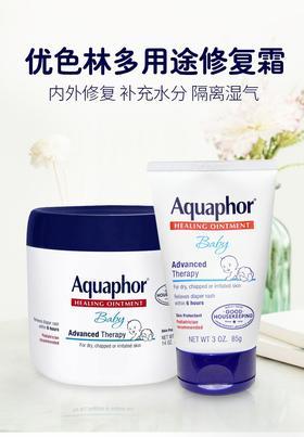 优色林(Aquaphor) 美国 宝宝婴儿万用膏皮肤护理膏湿疹霜护臀霜