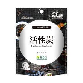 [品牌直发]【排毒养颜 减脂轻体】日本ISDG 进口活性炭颗粒 120粒/袋(iSDG)