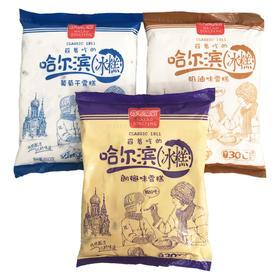 哈尔滨老鼎丰冰糕4袋 抖音朗姆葡萄奶油味冰淇淋舀着吃的雪糕包邮