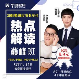 2019年衢州市事业单位常识和申论热点解读班