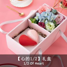 【心的1/2】礼盒