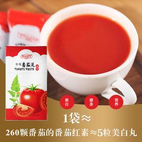 【美白瘦身】 新疆出口 1袋=260颗西红柿  浓缩番茄泥   满满番茄红素 10袋*36g