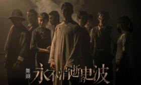 【建国70周年精品舞剧展演】上海歌舞团舞剧《永不消逝的电波》(2019.8.2/3)