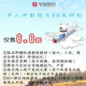 2019特岗教师冲刺礼包