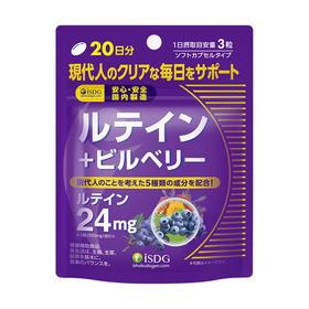 [品牌直发]【改善眼疲劳 保护视力】日本ISD叶黄素蓝莓100粒/袋(iSDG)