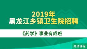 2019年黑龍江鄉鎮衛生院招聘《藥學》事業有成班