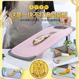【优惠啦!】防滑卫生级不发霉小麦秸杆切菜板 绿色环保材质 易清洗防异味