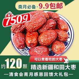 【喜迎斋月】精选新疆和田大枣  可以煮着吃的大枣 750g
