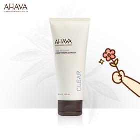 AHAVA死海泥清洁面膜 去黑头粉刺深层清洁毛孔补水保湿控油泥膜