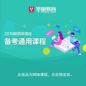 【网课无实物发货】2019年陕西农信社备考通用课程