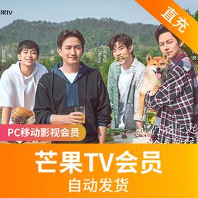 芒果TV会员(PC移动影视)-直充