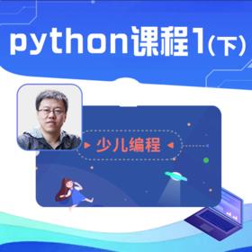 【编程秋季班】少儿编程--Python Level 1 下