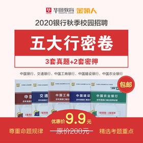 2020银行秋招-五大行密卷