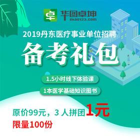 2019丹东医疗事业单位招聘备考礼包