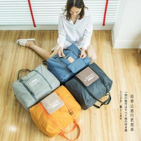 【旅行收纳包】手提可折叠超大容量防水耐磨旅行飞机包