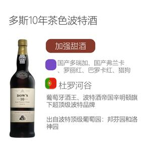 多斯10年茶色波特Dow's 10 Years Old Tawny Port
