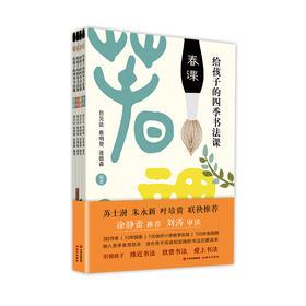 给孩子的四季书法课(全四册) 徐静蕾 、苏士澍 、刘涛、朱永新推荐