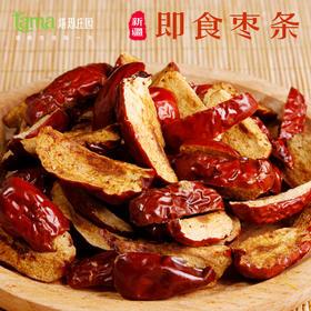 【塔玛庄园】即食枣条罐装120g  手工剪条 食用方便 肉质厚实