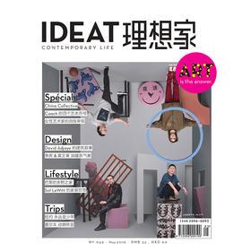 IDEAT理想家 2019年5月刊
