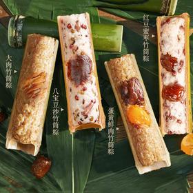 【竹筒粽】健康自然竹香浓郁大肉蛋黄鲜肉蜜枣八宝豆沙两支装