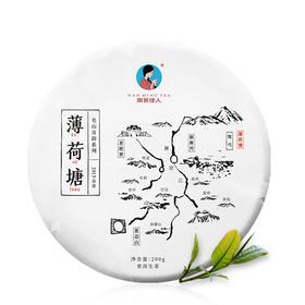 【10送1】 2019春茶《薄荷塘》 古树春茶 普洱纯料 生茶 200g